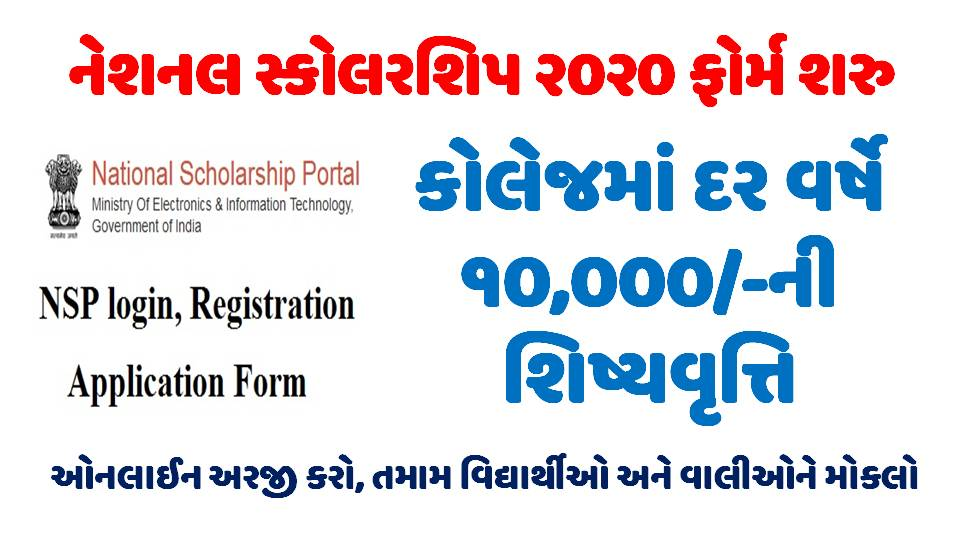 National Scholarship Portal (NSP) Login, Status & Registration Form