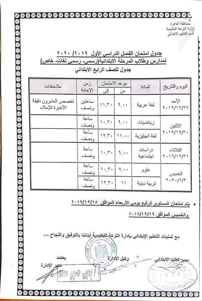 رسمياً.. اعتماد جداول امتحانات نصف العام 2020 لمحافظة القاهرة 4