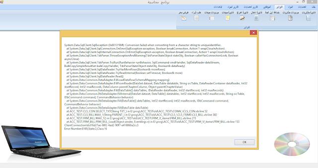 تصميم برنامج محاسبة جزء3-معرفة مكان الخطا عند التشغيل--1