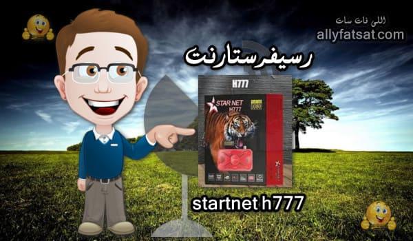 اللى فات سات رسيفر ستارنت اتش 777 الجديد reciver starnet h777