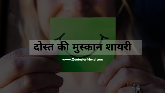quotes about smiling and being happy, दोस्त की मुस्कान शायरी 2020, smile captions, smile captions for instagram, smile captions for instagram in hindi