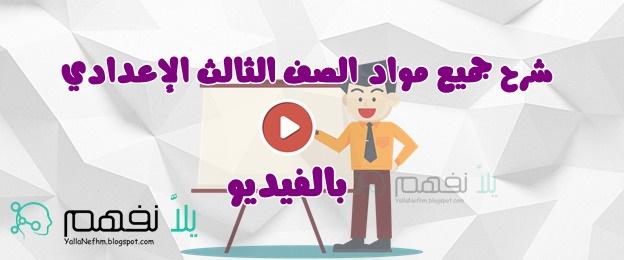 شرح منهج الصف الثالث الإعدادي بالفيديو