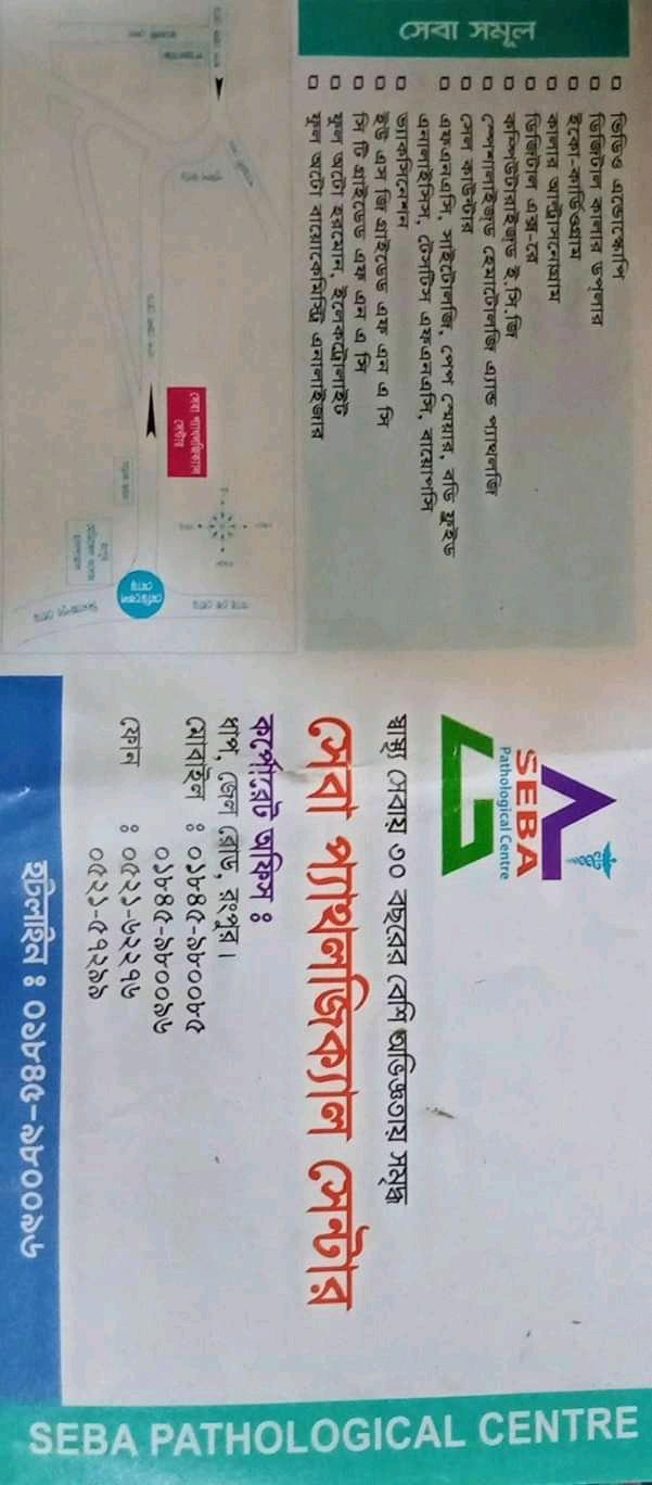 Rangpur doctor list Diagnostic centre, Rangpur
