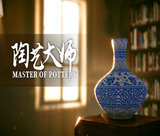 master-of-pottery