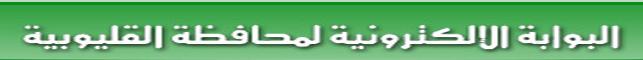 الان نتيجة الشهادة الأعدادية محافظة القليوبية الترم الأول 2015 | مديرية التربية والتعليم