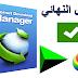 بالفيديو تحميل وتفعيل برنامج internet download manager وتفعيله مدى الحياة دون أن يطلب سيريال