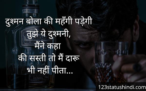 {30+} Best Attitude sharab Shayari in Hindi