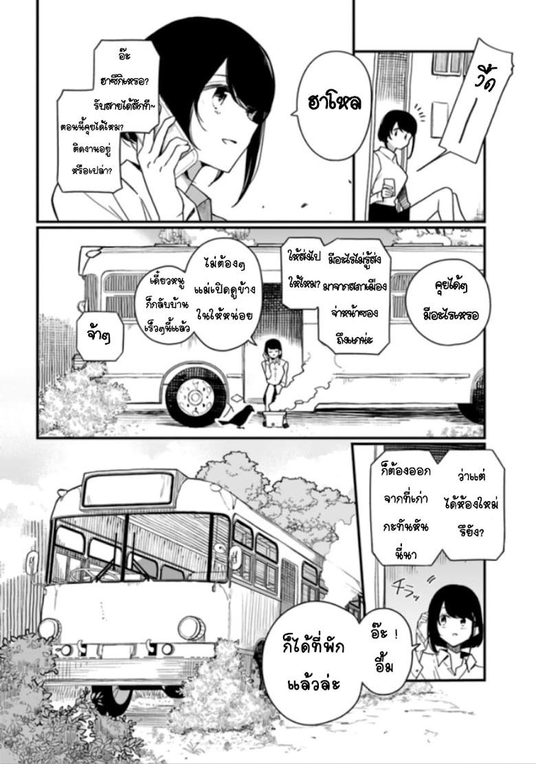 Hai Basu ni Sumu - หน้า 13