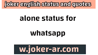 Alone Status for Whatsapp 2021, feeling alone quotes in english - joker english