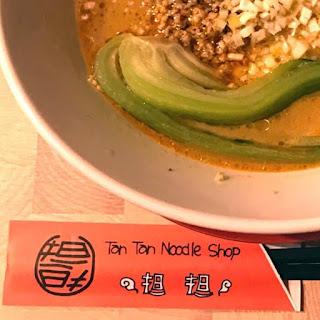 坦坦の担々麺