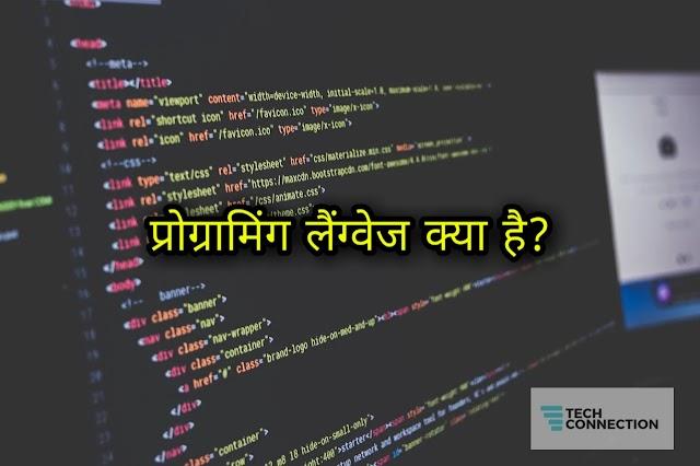 प्रोग्रामिंग लैंग्वेज क्या है? इसके प्रकार और प्रयोग - techconnection