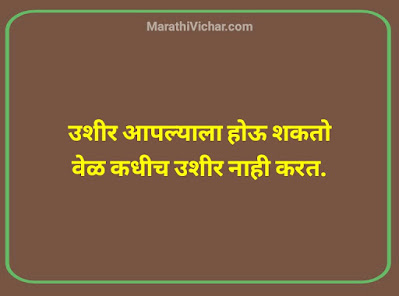 bad time quotes in marathi