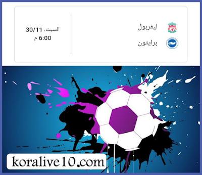 موعد مباراة آرسنال وبرايتون في الدوري الإنجليزي | كورة لايف