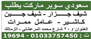 بالرواتب وظائف واعلانات  الوسيط الجمعة 2021/01/29