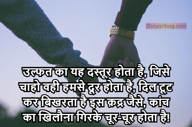 Sad Love Shayari in Hindi Download