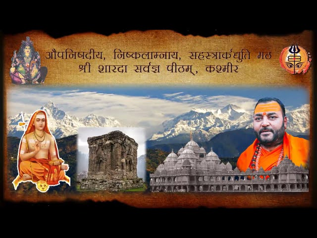 जगद्गुरु रामानुजाचार्य ने भी इसी महाशक्ति पीठ- शारदा सर्वज्ञ पीठ से प्रेरणा प्राप्त की थी