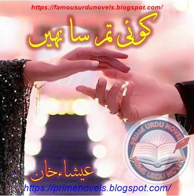 Koi tum sa nahi novel by Isha Khan Episode 1 to 6 pdf