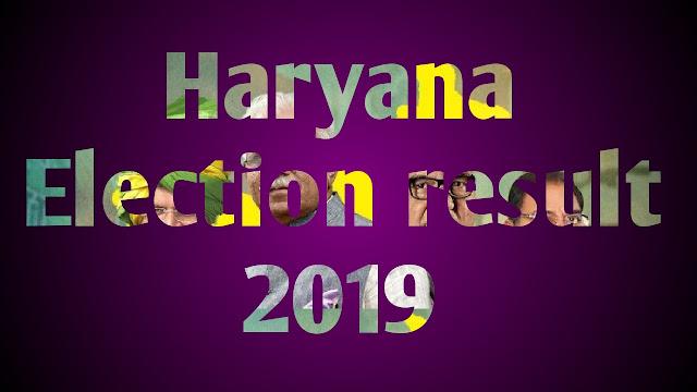 haryana election result, haryana election results 2019, haryana election result 2019, haryana election result live, haryana election result 2018, haryana election result 2014, haryana election result 2019 live update,