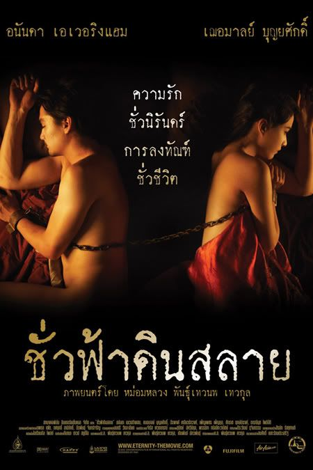 18+ Erotic Eternity (2010) Thai 500MB DvD-Rip 480p