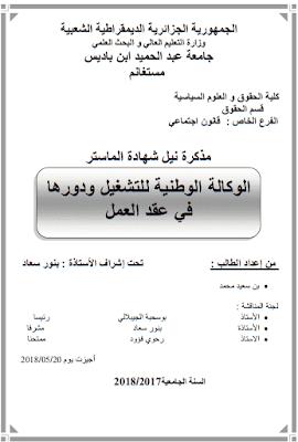 مذكرة ماستر: الوكالة الوطنية للتشغيل ودورها في عقد العمل PDF