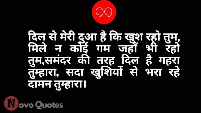Bhabhi Quotes | भाभी कोट्स | Bhabhi Quotes in Hindi