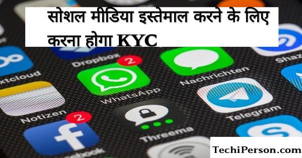 व्हाट्सएप, फेसबुक, इंस्टाग्राम, टिकटॉक इस्तेमाल करने से पहले कराना होगा KYC