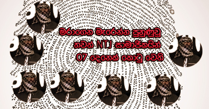 https://www.gossiplankanews.com/2019/05/ntj-07-nabbed.html#more