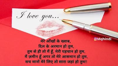 I Love You Shayari Image