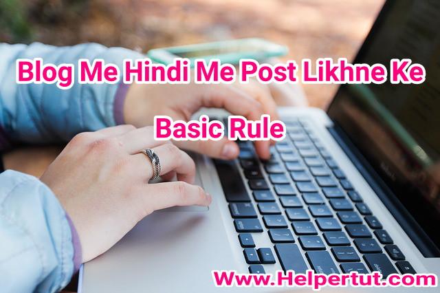 ब्लॉग-में-हिंदी-पोस्ट-कैसे-लिखे.jpeg