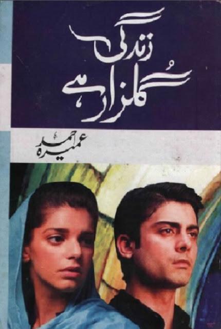 zindagi-gulzar-hai-umaira-ahmad-pdf-free-download