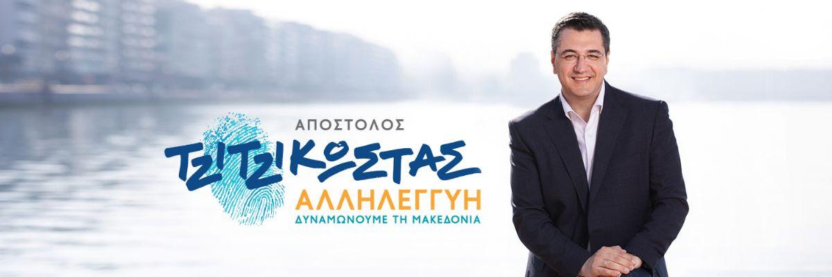 """Ευχές του επικεφαλής της περιφερειακής παράταξης """"Αλληλεγγύη"""", Περιφερειάρχη Κεντρικής Μακεδονίας Απόστολου Τζιτζικώστα για το Πάσχα"""