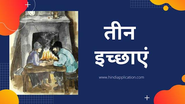 Three wishes story in hindi