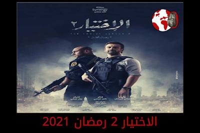 تفاصيل واحداث مسلسل الاختيار 2 الحلقة الاولي 1 رمضان 2021