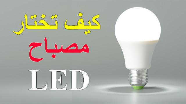 كيف تشتري مصباح LED