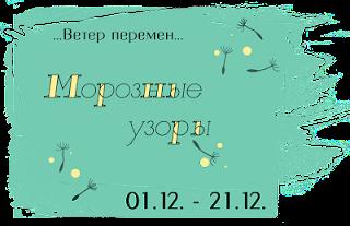 http://windveranderung.blogspot.ru/2016/12/2112.html