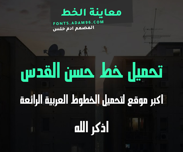 تحميل خط حسن القدس من اجمل الخطوط العربية للتصميم Font Hasan Alquds