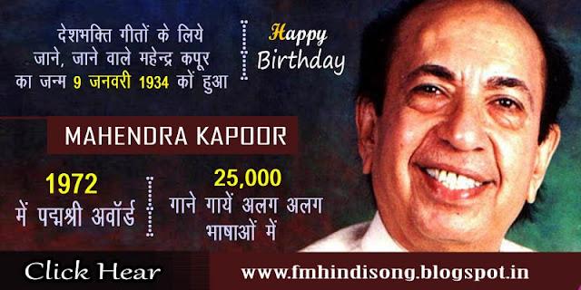 Mahendra-Kapoor-born-9-January-1934-Birthday-Special