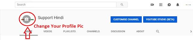 यूट्यूब पर profile photo कैसे लगाए