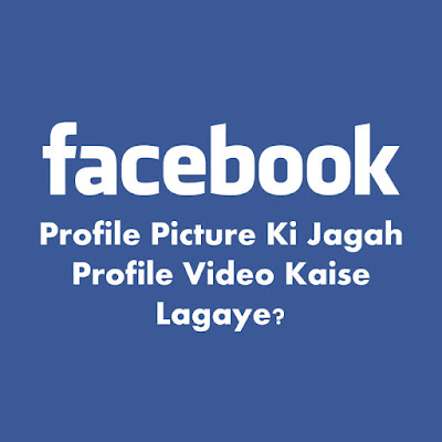 Change your Facebook Profile Picture to Video Profile