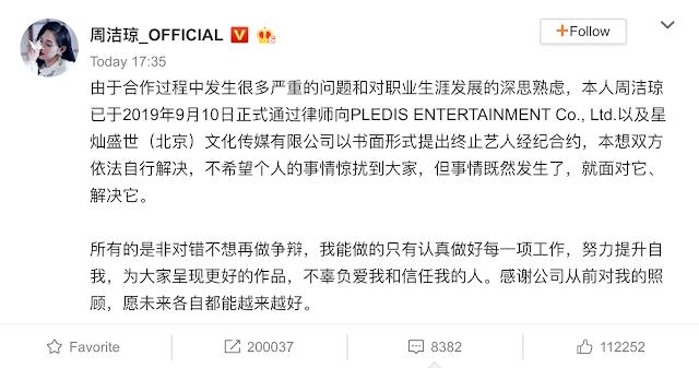zhou jieqiong terminate contract