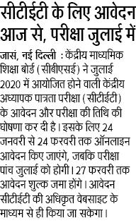 नई दिल्ली: सीटीईटी के लिए आवेदन आज से, परीक्षा जुलाई में