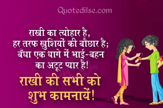 Raksha Bandhan Wishes in English