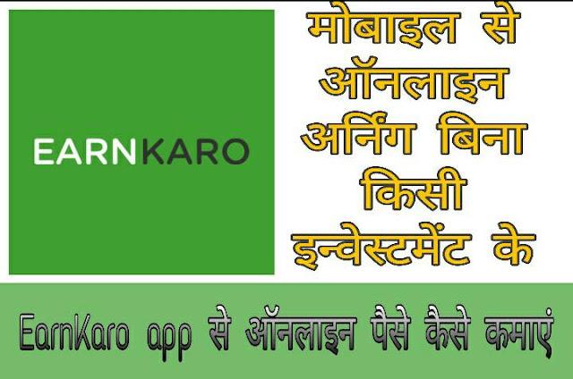 EarnKaro app से ऑनलाइन पैसे कैसे कमायें