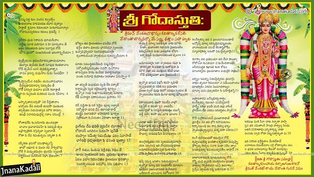 Sri D.Ramaswamy Ayyangar Goda Stuti,Goda Stuti (Vedanta Desika's)- Exotic India Art,Sri Stuti, Bhoo Stuti - Goda Stuti ,Godha stuthi/ Andal stuthi,Godha stuti of Swami Desikan in itrans - srivaishnavam,Goda Stuti in Tamil in pdf – Goda Stuti Lyrics in Tamil