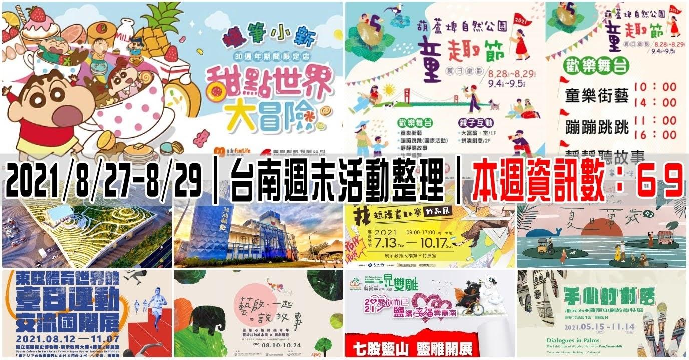 [活動] 2021/8/27-8/29|台南週末資訊整理|防疫情間參加各種活動,請保持安全距離,並配戴口罩|本週資訊數︰69