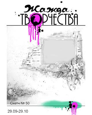 http://zhazhda-tvorchestva.blogspot.ru/2017/09/50.html