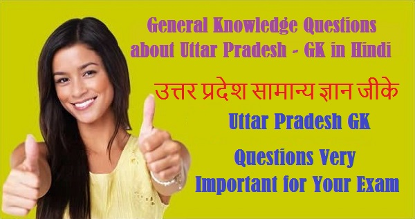 UTTAR PRADESH GENERAL KNOWLEDGE HINDI-20