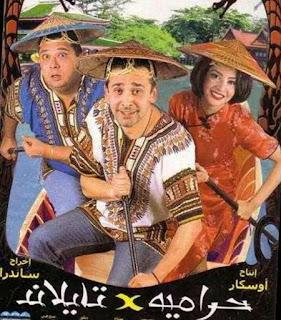 مشاهدة وتحميل فيلم حرامية في تايلاند كامل 2003 اون لاين