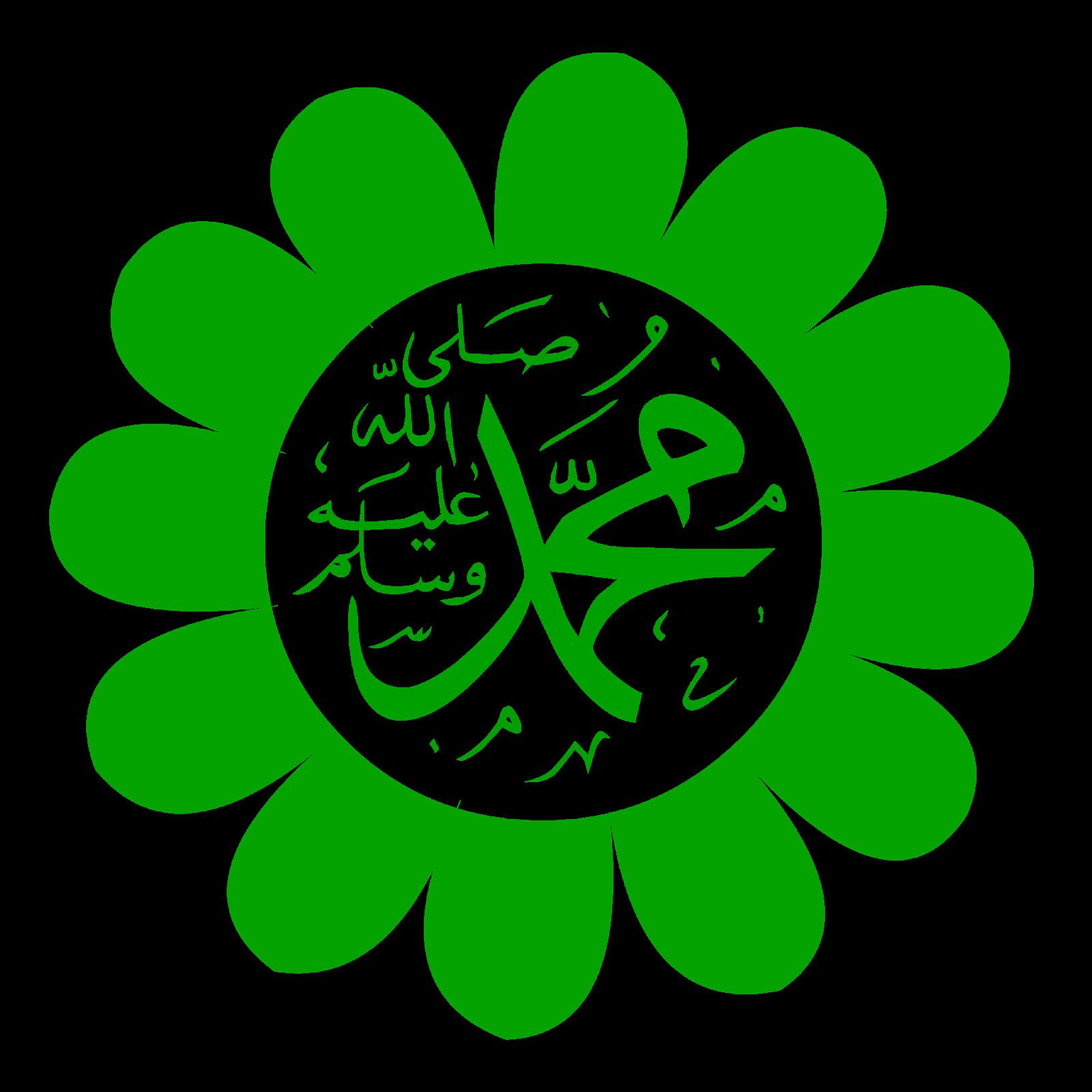 محمد صلى الله عليه وسلم مزخرفة صور اسلامية شفافة الصور