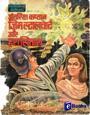 Antrikh Captan Jim Stwalwate Aur Hara Sitara - Govershion Comics in pdf ebook Download